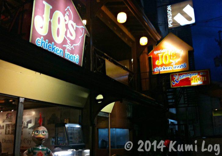 ドゥマゲテのJo's Chicken本店