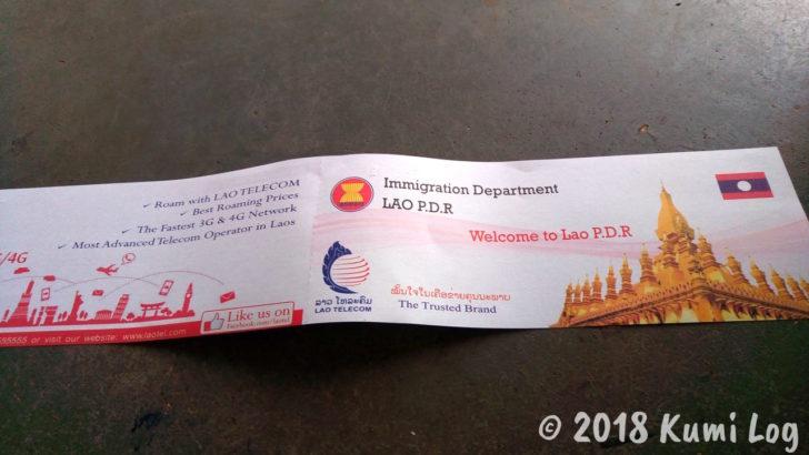 ラオス入出国カード