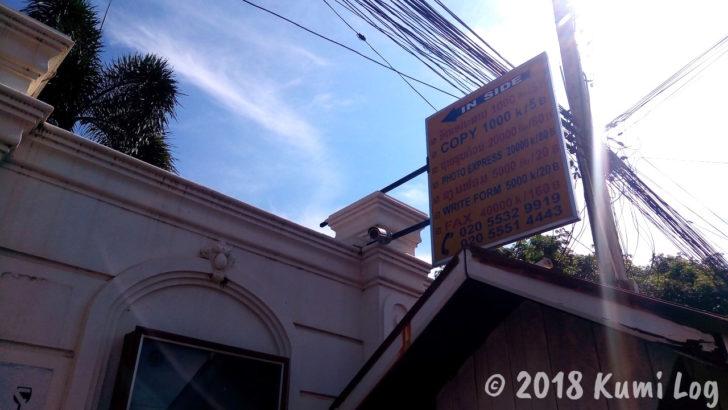 ビエンチャン・タイ大使館領事部の外