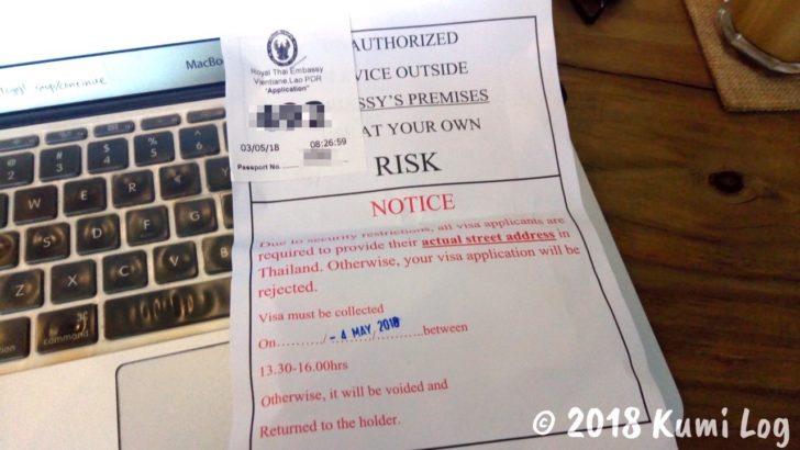 在ビエンチャン・タイ大使館領事部 引換票