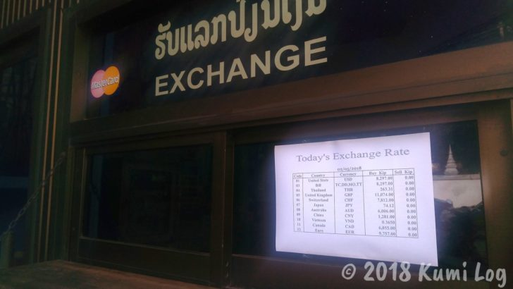 ビエンチャン・Setthathilath通りの両替レート