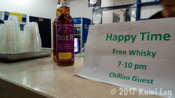 Chillao Hostelのタダ酒