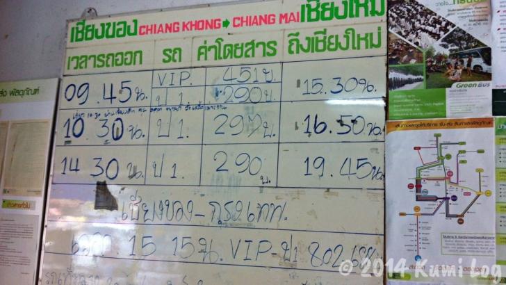 チェンコーンからチェンマイ行きのバス時刻表