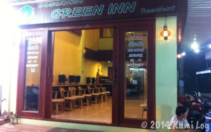 タイ・チェンコーンのGreen Inn