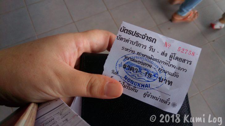 ノーンカーイ・タイ国境のバスチケット、15THBです