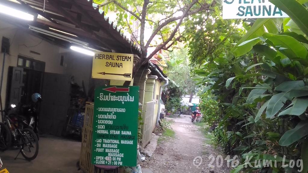 ラオス・ビエンチャンの、とっても気持ちいいローカル薬草サウナに行ってきました!(2016.11更新)