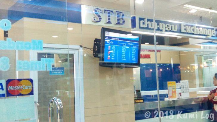 タラート・サオ新館の銀行