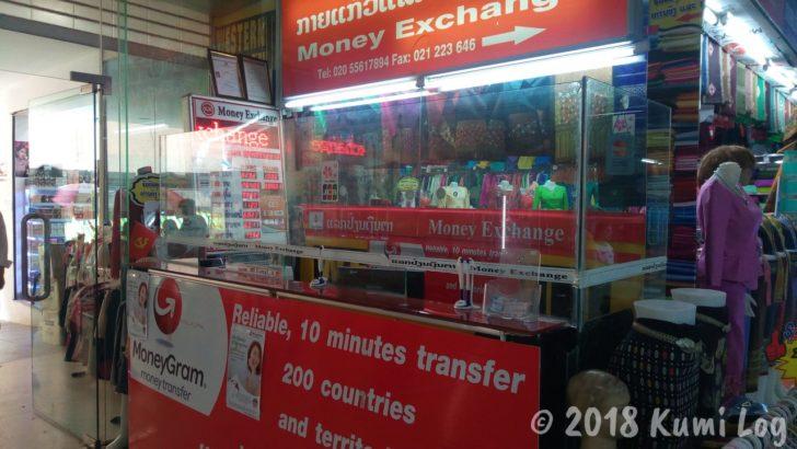 タラート・サオ新館の両替所