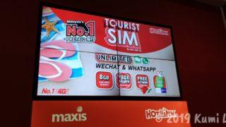 KLIA2のHOTLINK TOURIST SIM