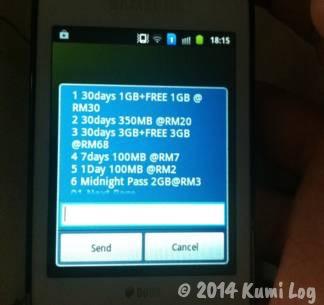 USSDコードで呼び出せるHOTLINKの画面