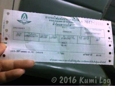 タイ国鉄でバンコクからアランヤプラテートまで:タイーカンボジア陸路国境越え(1)