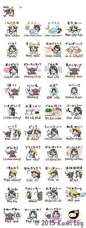 日本語・ベトナム語のLINEスタンプ