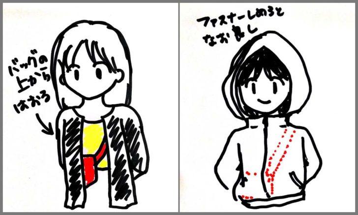 バッグの上から上着を羽織った図