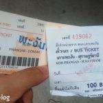 パンガン島からスラタニー経由、タイ国鉄夜行3等列車でバンコクへ
