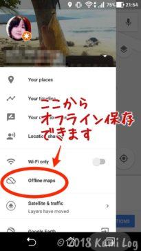 Google Mapsはサイドメニューからオフライン保存できます