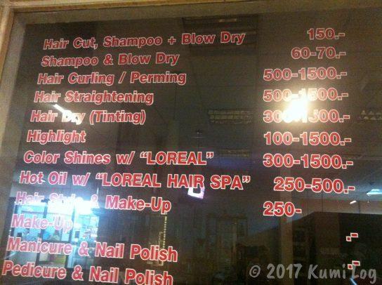 バンコクの美容室の料金