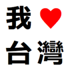台湾の記事ネタ一覧(書いたら随時リンクしていきます)