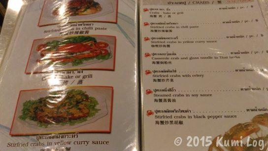 Talad Nam Seafoodメニュー