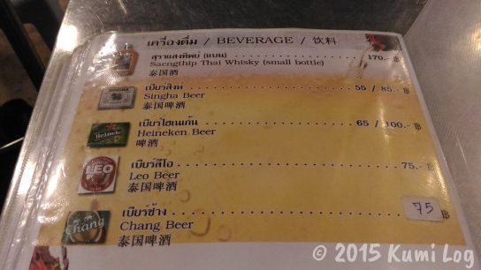 Talad Nam Seafood ビール