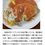 [台湾Hacks]台湾での食べ歩きに必携、写真でわかりやすい『台湾屋台系B級グルメ図鑑100選』