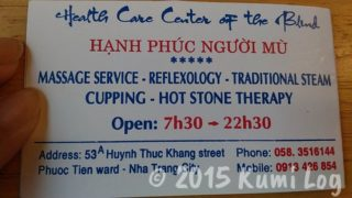 ベトナム・ニャチャンの盲人マッサージ、HANH PHUC NGUOI MU