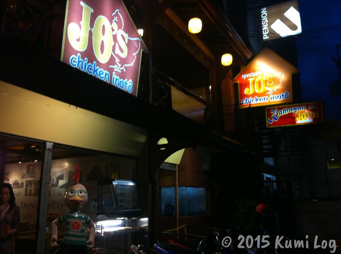 Jo's Chicken本店