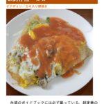 台湾グルメが写真で分かりやすい『台湾屋台系B級グルメ図鑑100選』台湾での食べ歩きに必携です!