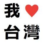 [台湾]旅行にも役立つ!がんばって覚えるぞ台湾国語