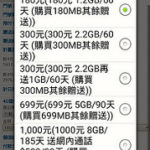 [台湾:SIM]台湾モバイル(台灣大哥大)・Unlimitedじゃないデータ容量制(行動上網計量型)プランを使ってみてます