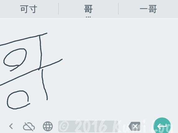 [台湾Hacks]スマートフォンを使って、街で見る中国語を訳したり読めない漢字を入力したりする方法