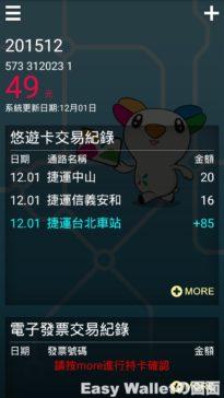 台湾のアプリ『Easy Wallet』の画面
