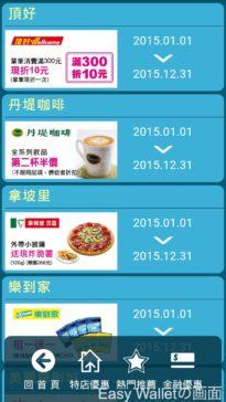 台湾・Easy Walletのキャンペーン画面
