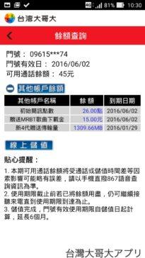 台灣大哥大アプリ画面