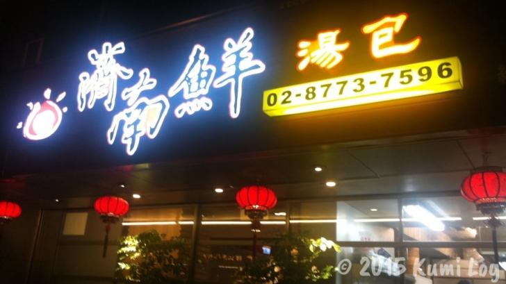 台北・濟南鮮湯包