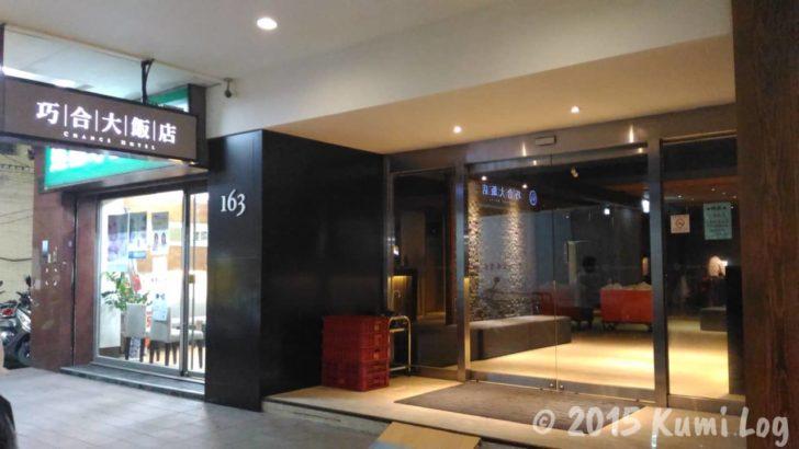 台中・チャンスホテルの入口