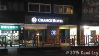 チャンスホテル台中