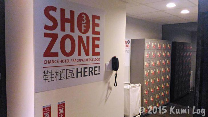 チャンスホテルの靴ロッカー