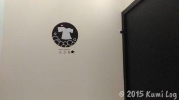 チャンスホテル・洗濯室の目印