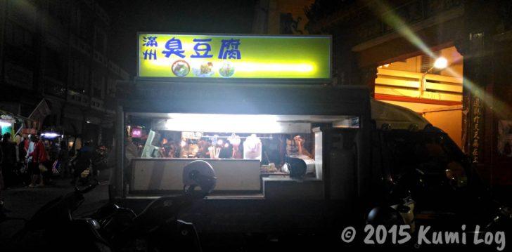 恆春夜市の臭豆腐