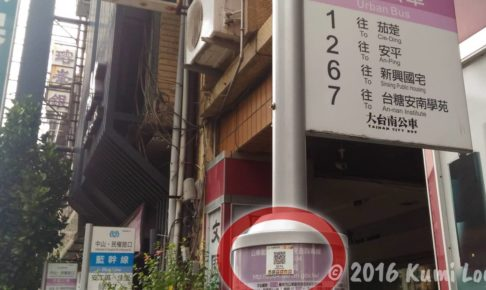 台南のバス停