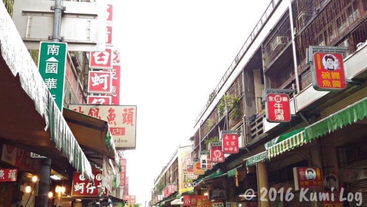 台南・國華街三段