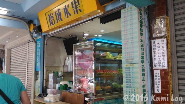 台南・裕成水果店