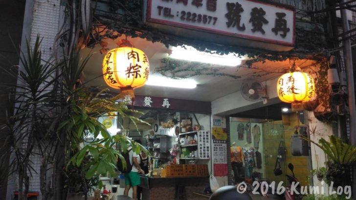 台南・再發號肉粽 入口