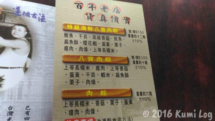 台南・再發號肉粽 粽の中身の説明