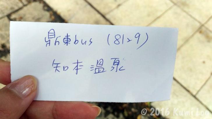 台東・知本温泉行きのバスの番号