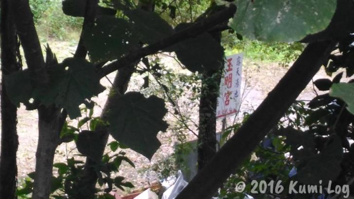 知本温泉、玉明宮の看板