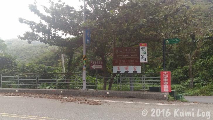知本温泉の日帰り入浴の看板