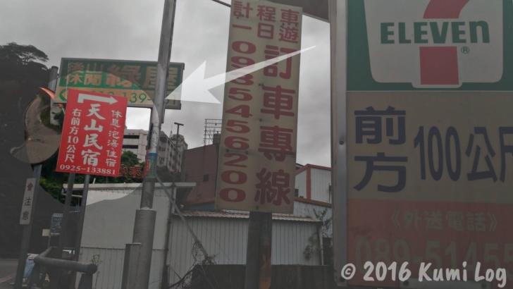 台東・知本温泉 天山民宿の看板