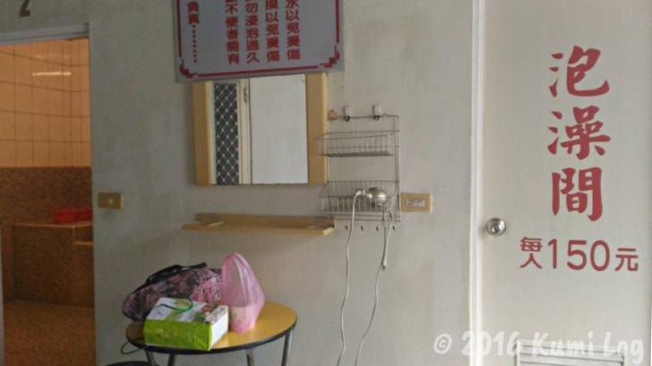 台東知本温泉・天山民宿の個室温泉の入口