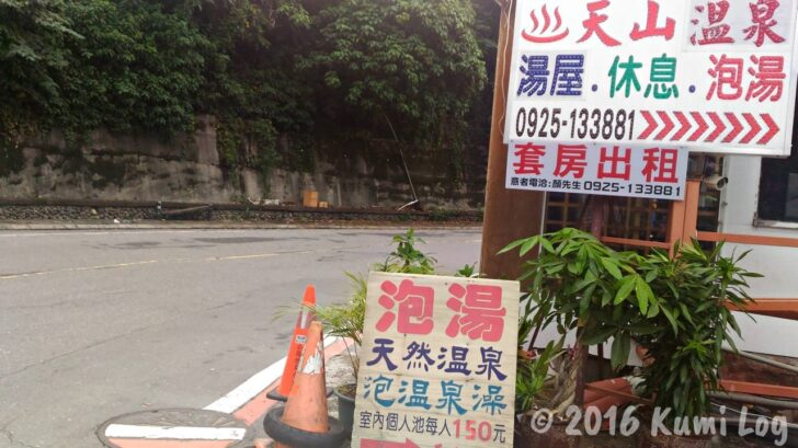 台東・知本温泉 天山民宿の入口の看板